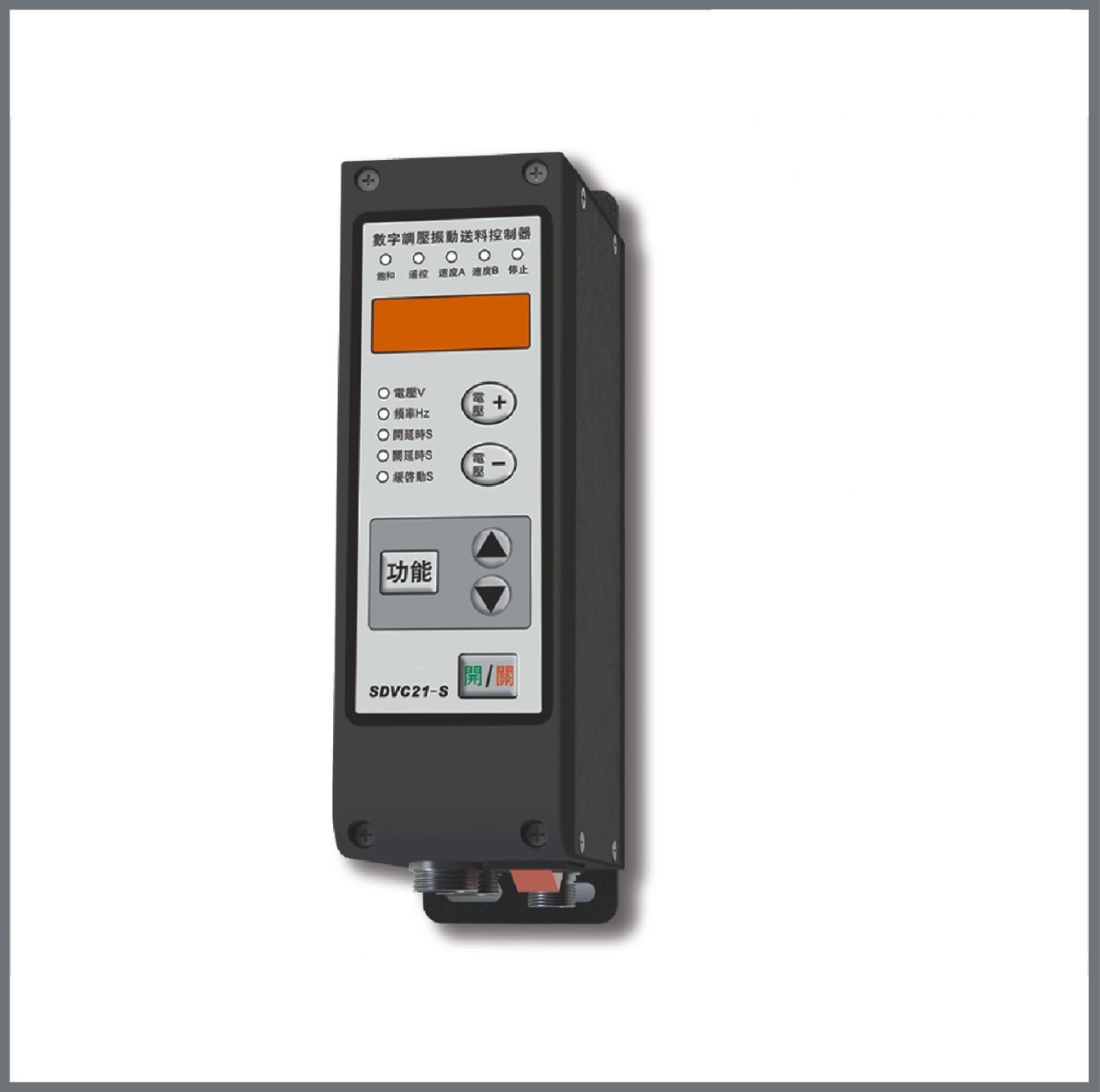 SDVC21-S (5A) 数字调压振动送料控制器